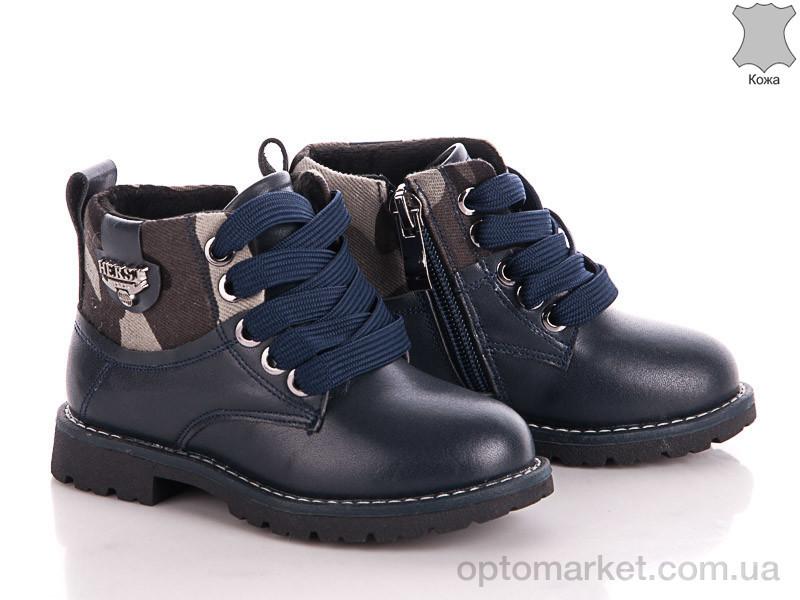 Купить Ботинки детские A6020-42-B blue Babysky синий, фото 1