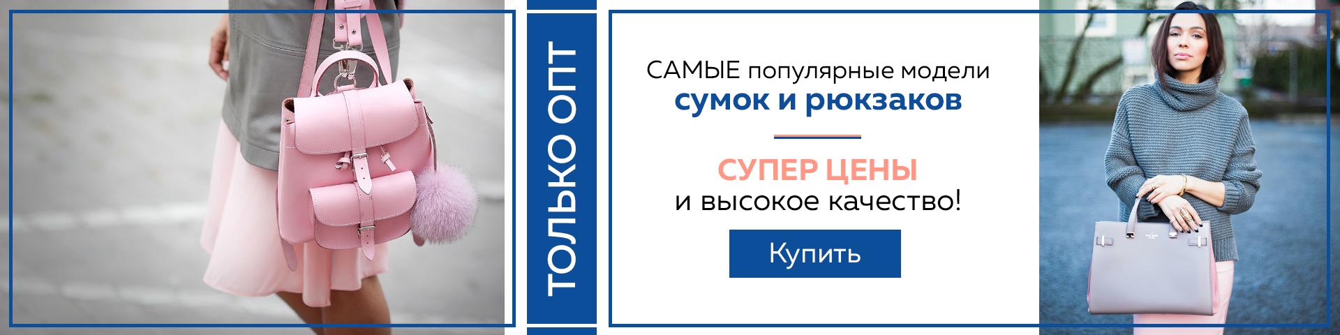 купить сумки оптом от производителя в Интернет - магазине Optomarket| Одесса 7 км |