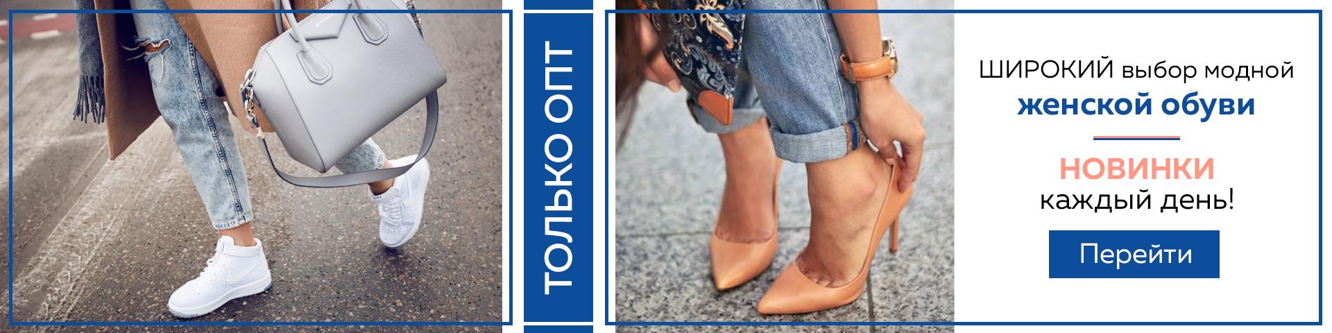купить женскую обувь оптом от производителя в интернет - магазине Optomarket  Одесса 7 км  