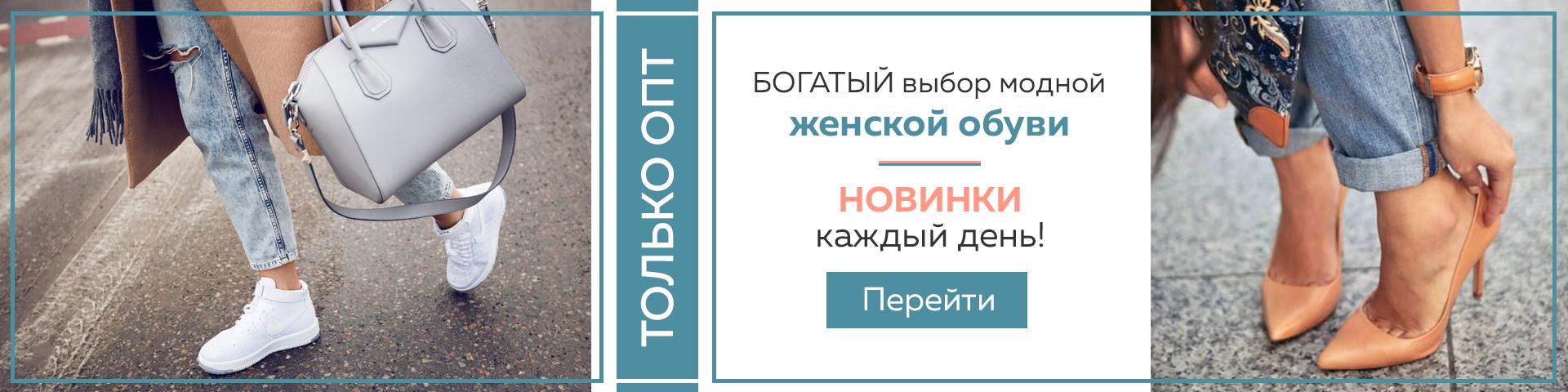 купить женскую обувь оптом от производителя в интернет - магазине Optomarket| Одесса 7 км |